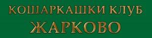 Naziv KK Zarkovo